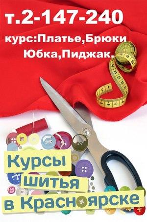 Курсы кройки и шитья нижний новгород автозаводский